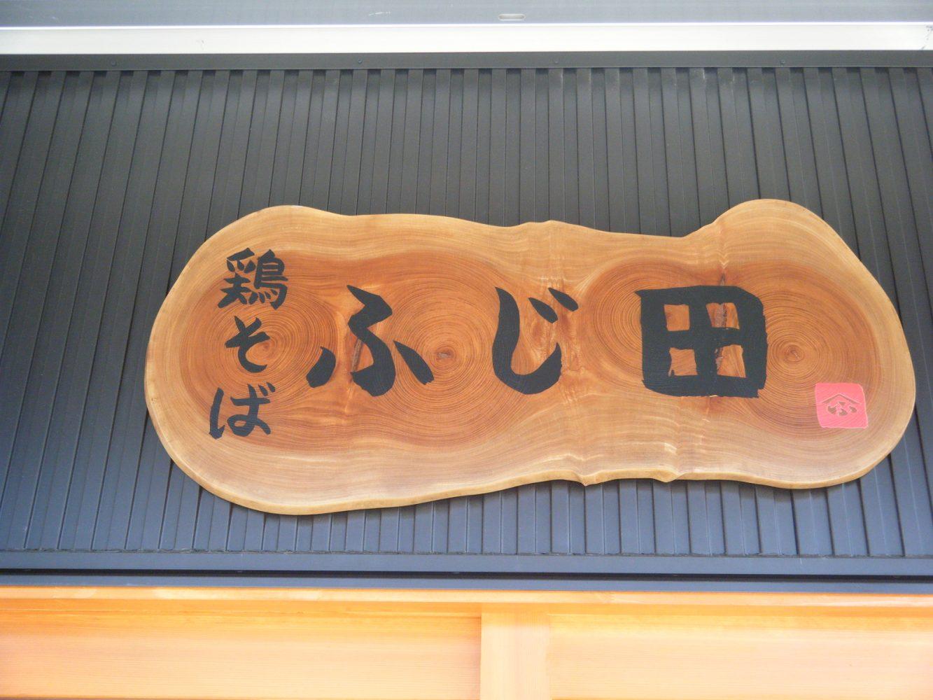 京丹後市 鶏そば ふじ田様
