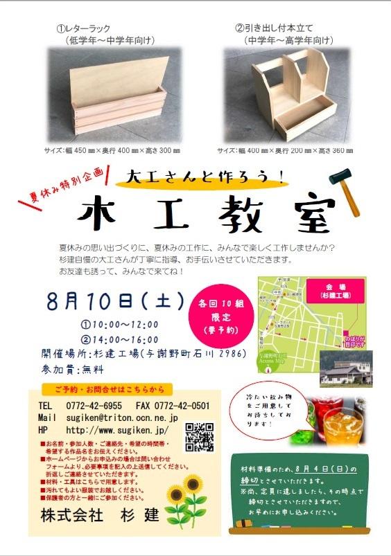 ≪夏休み特別企画≫すぎけん木工教室