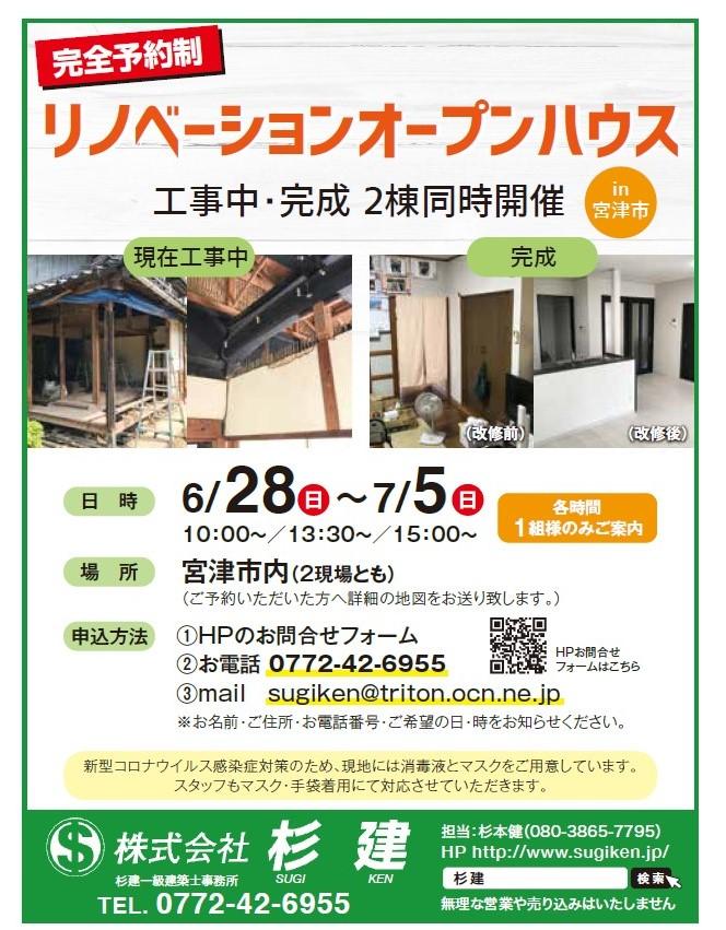 ≪リノベーションオープンハウス≫
